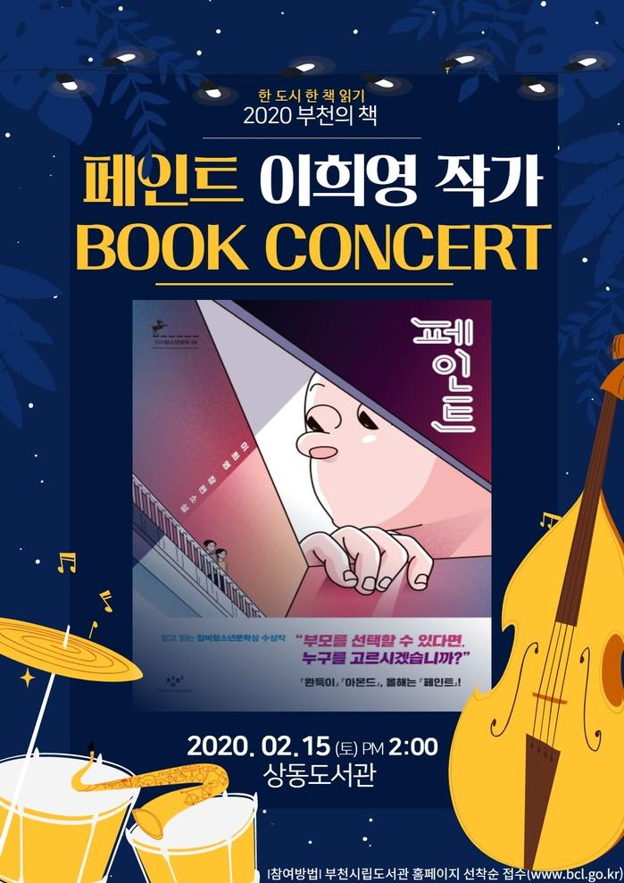 [세계로컬핫뉴스] 2020 부천의 책 선포식 및 북 콘서트 개최